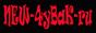 NEW-4yBaK-ru (HARD) COD4